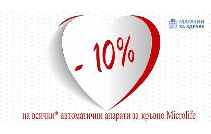 Намаление-10%-на-апарати-за-кр..