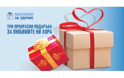 3-прекрасни-подаръка-за-любими..