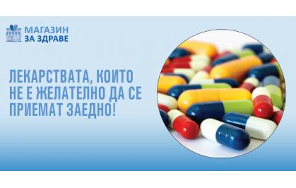 Лекарствата,-които-не-е-желате..